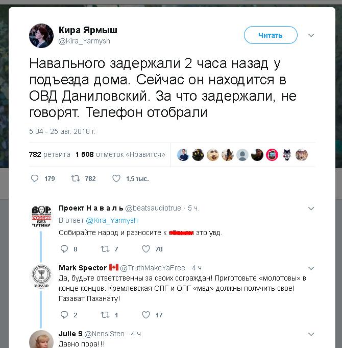 Навальный опять задержан. Его сторонники призывают к массовым беспорядкам.