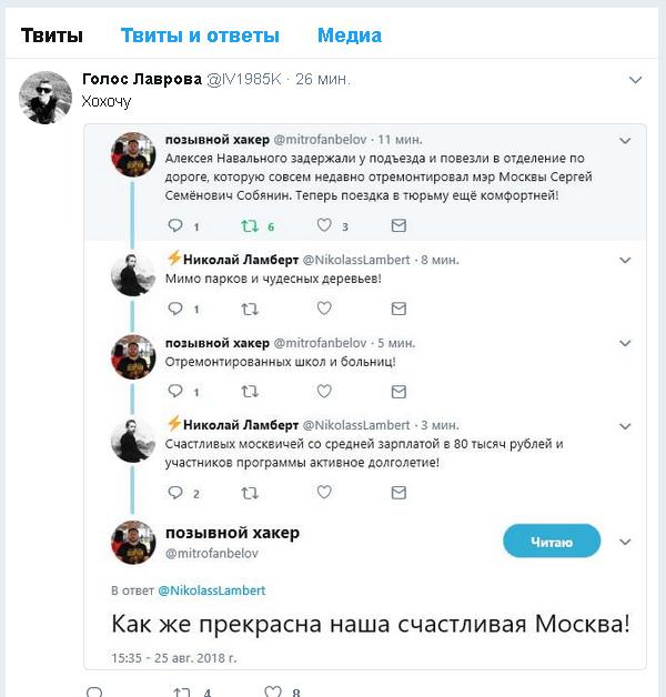 Росссийские пользователи соц.сетей восприняли задержание Навального с юмором.
