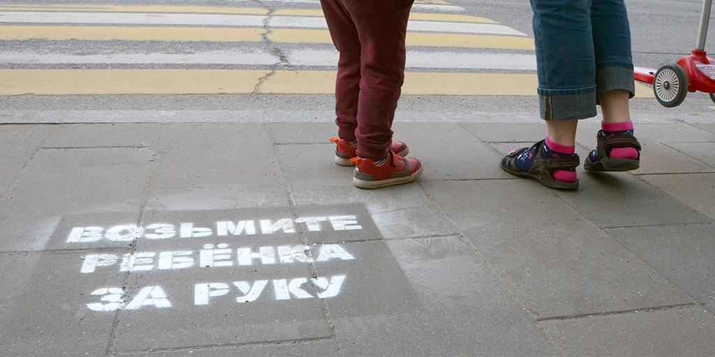 Предупреждающая надпись для пешеходов