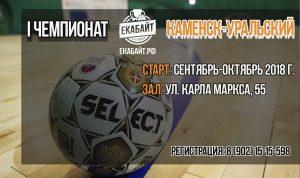 В Каменске-Уральском планируется частный чемпионат по мини-футболу