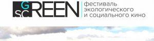 Первый международный фестиваль экологического и социального кино