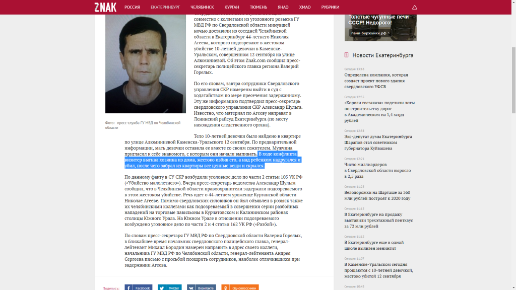 Федеральные СМИ распространили фейк, об обстоятельствах убийства 10-летней Юлии