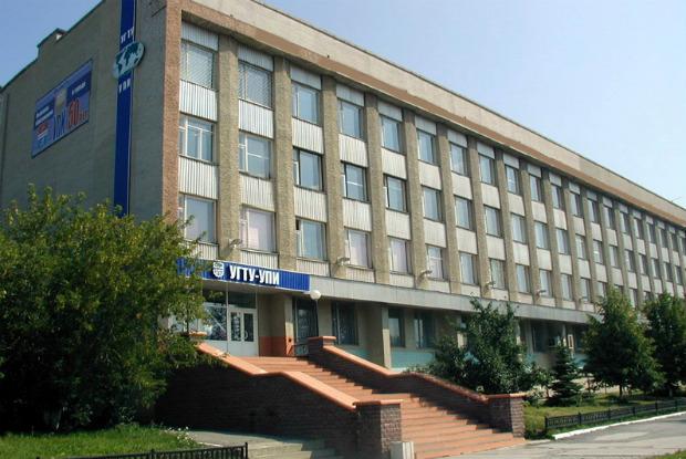 институт-филиал УГТУ-УПИ