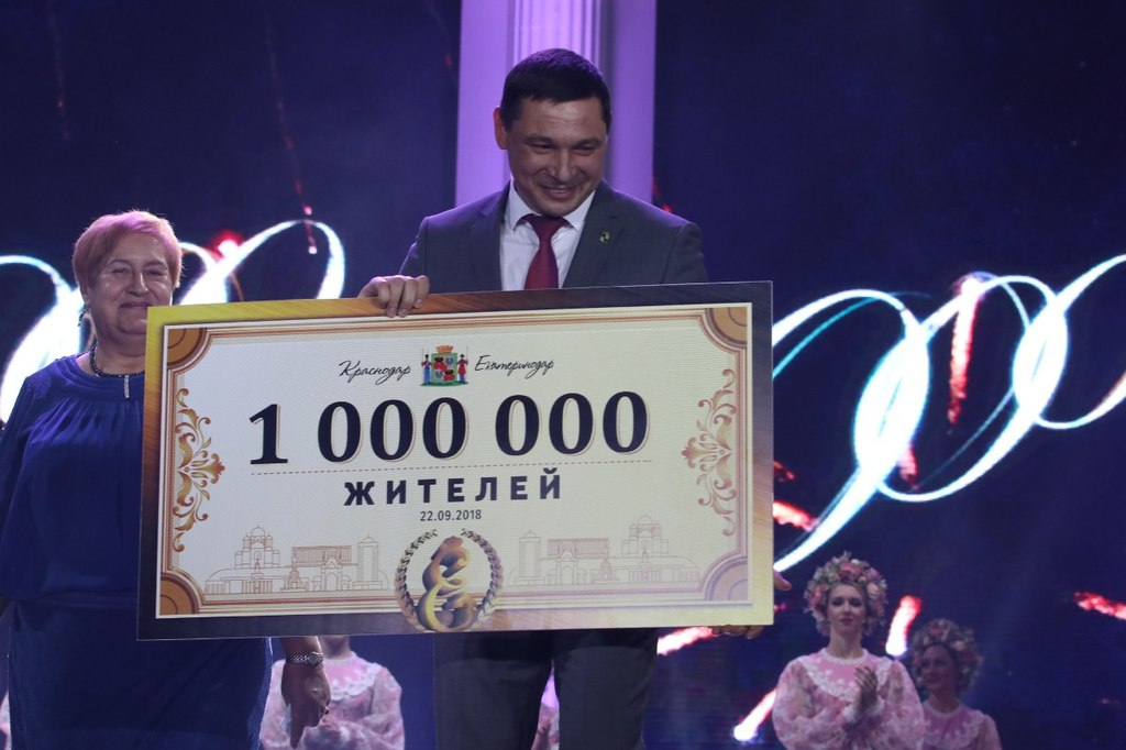 Краснодар официально стал городом-миллионником