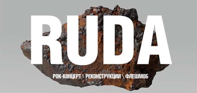 рок-акция RUDA в Каменске-Уральском