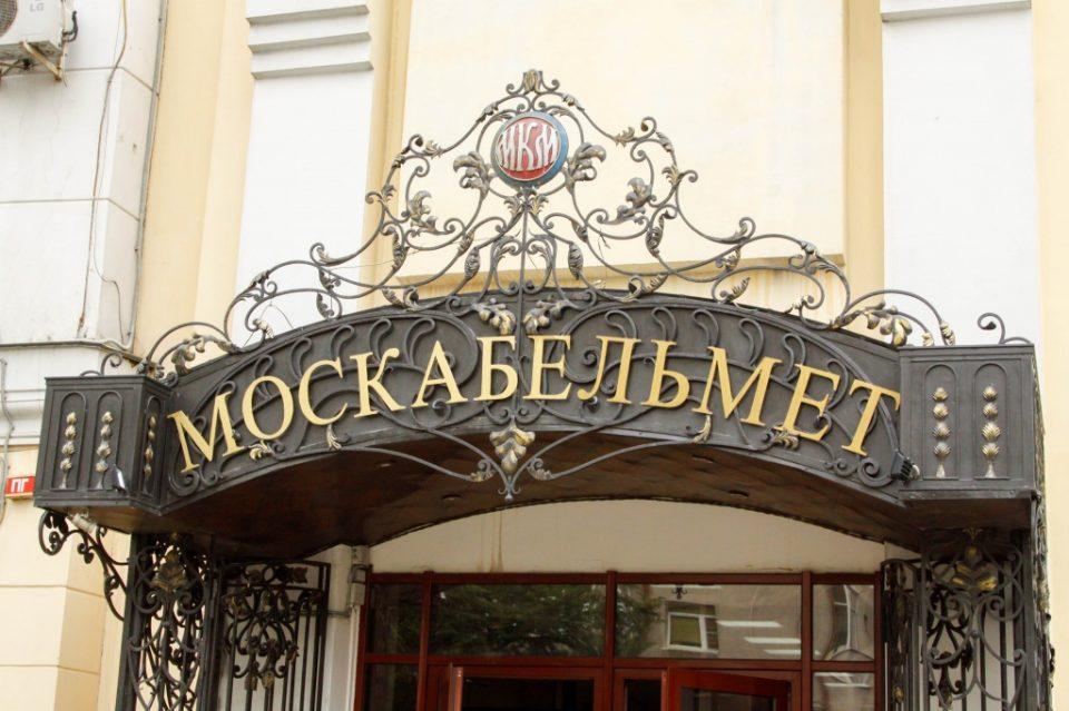 """Предприятие """"Москабельмет"""""""