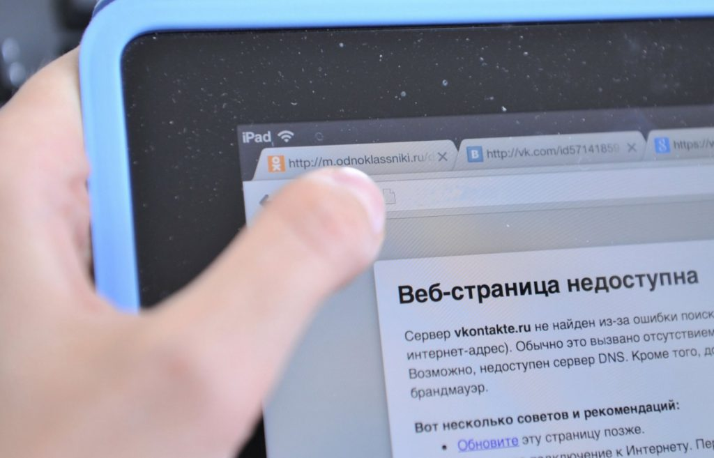 Сбой в работе интернета