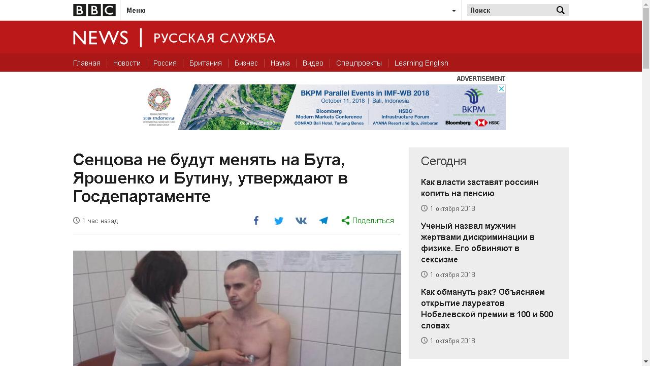 Обмен Олега Сенцова не состоится: русско-британский фейк от BBC и НГ