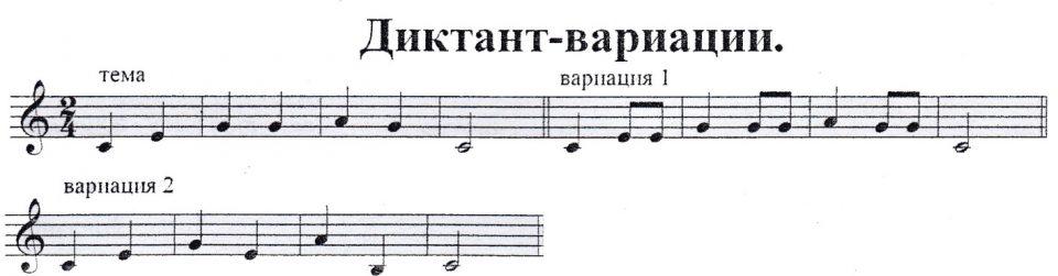 музыкальный диктант