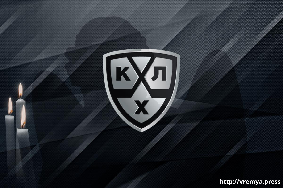 Игры КХЛ 18 октября начнутся с минуты молчания