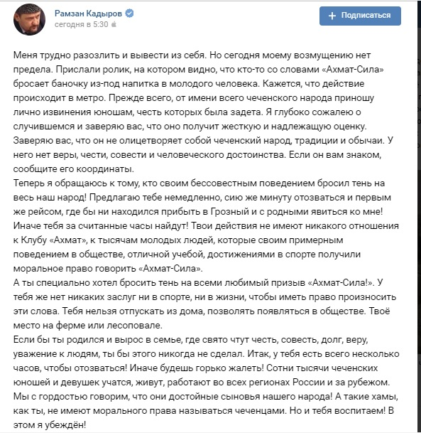 скрин обращения Рамзана Кадырова