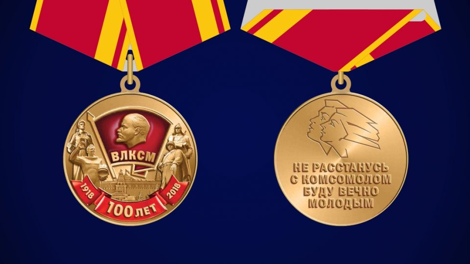 Юбилейная медаль к 100-летию комсомола