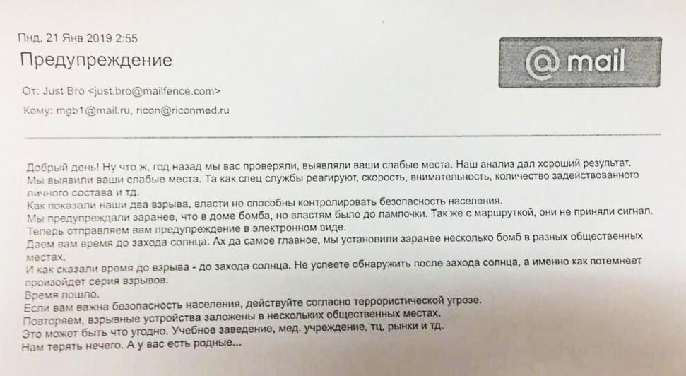 Угрозы терактов в Магнитогорске