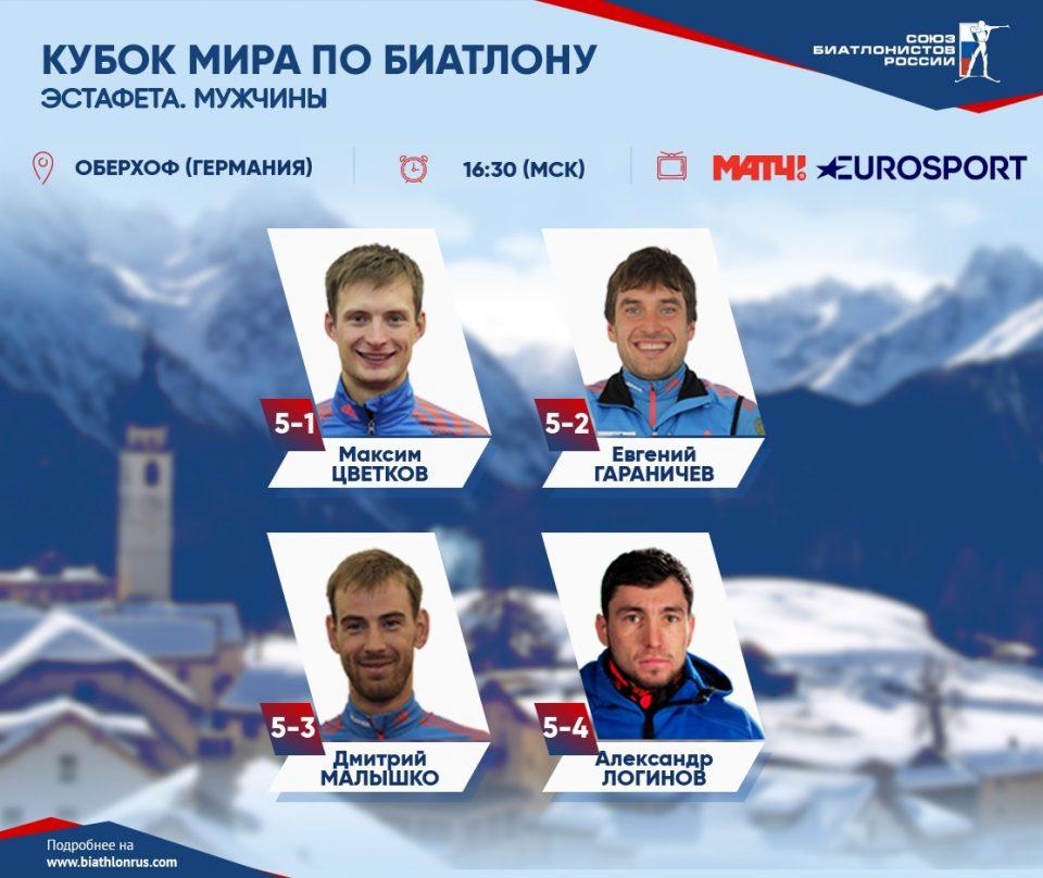 Двойная победа России в эстафете на этапе Кубка мира по биатлону