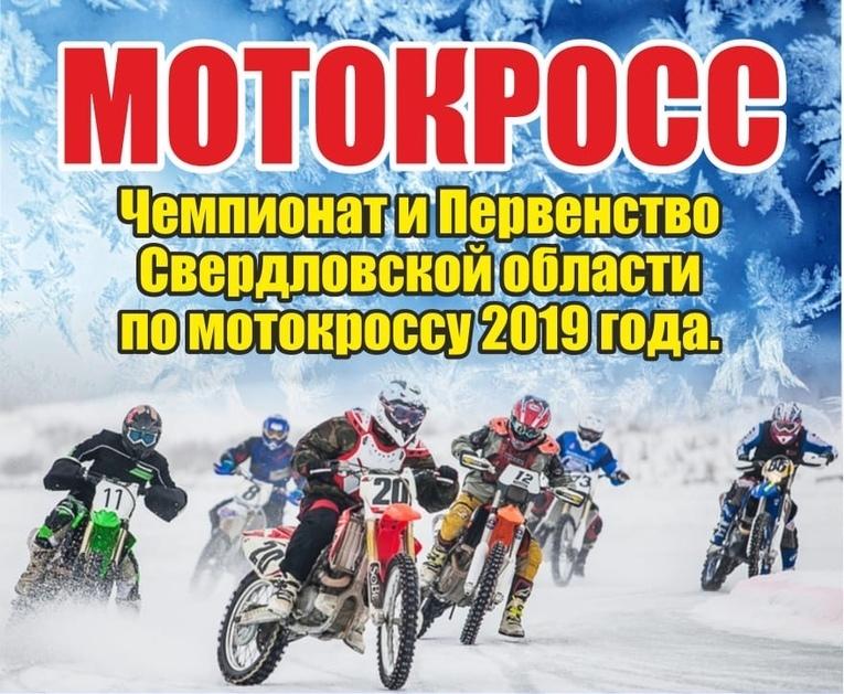 Чемпионат Свердловской области по зимнему мотокроссу