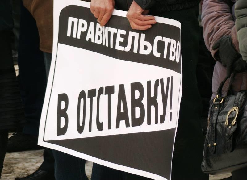 более половины россиян выступают за отставку правительства