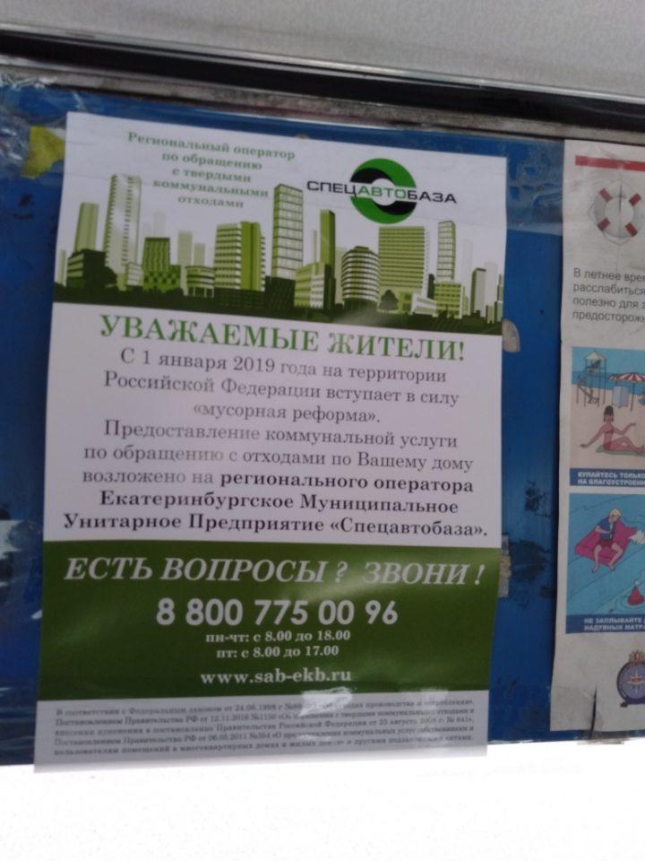 Мусорная реформа в Каменске-Уральском