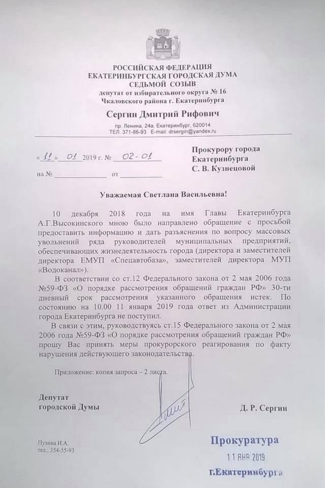 На Высокинского поступила жалоба в прокуратуру