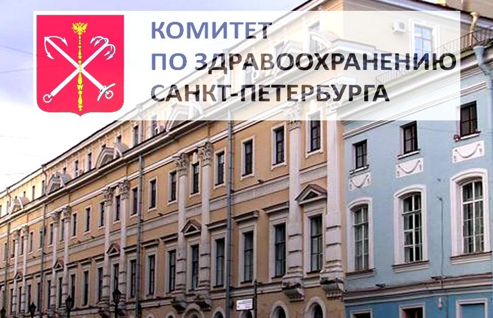СК России проводит обыски в комитете по здравоохранению Санкт-Петербурга