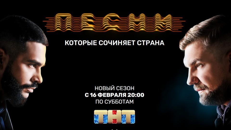 на ТНТ стартует второй сезон шоу «ПЕСНИ»