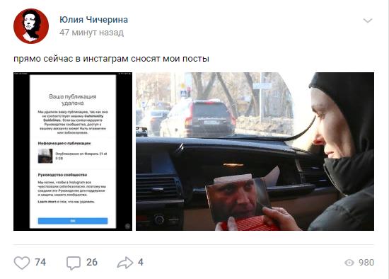 Чичерину заблокировали в Фейсбуке