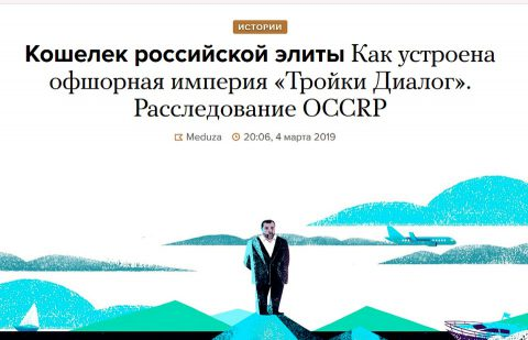 Кошелек российской элитыы