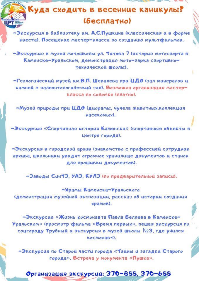 Весенние каникулы в Каменске-Уральском