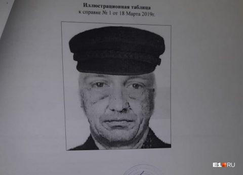 педофил Екатеринбург