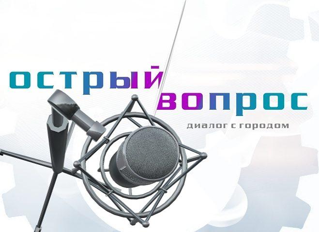 Депутаты Вячеслав Вегнер и Александр Лодыгин (КПРФ) в прямом эфире Острого вопроса