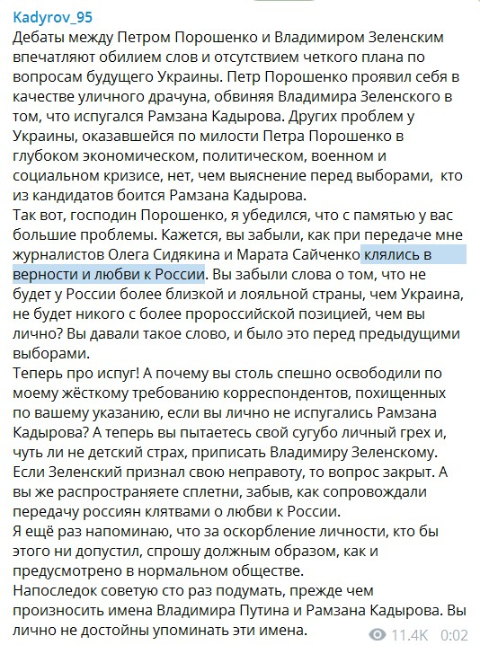 Кадыров напомнил Порошенко о его клятве в верности и любви к России