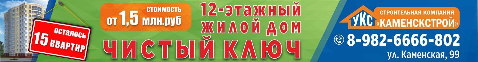 УКС Каменскстрой