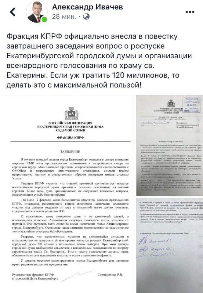 вопрос о роспуске гордумы Екатеринбурга
