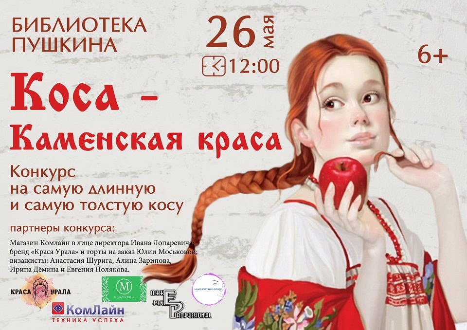 Библиотеке имени Пушкина - 120 лет