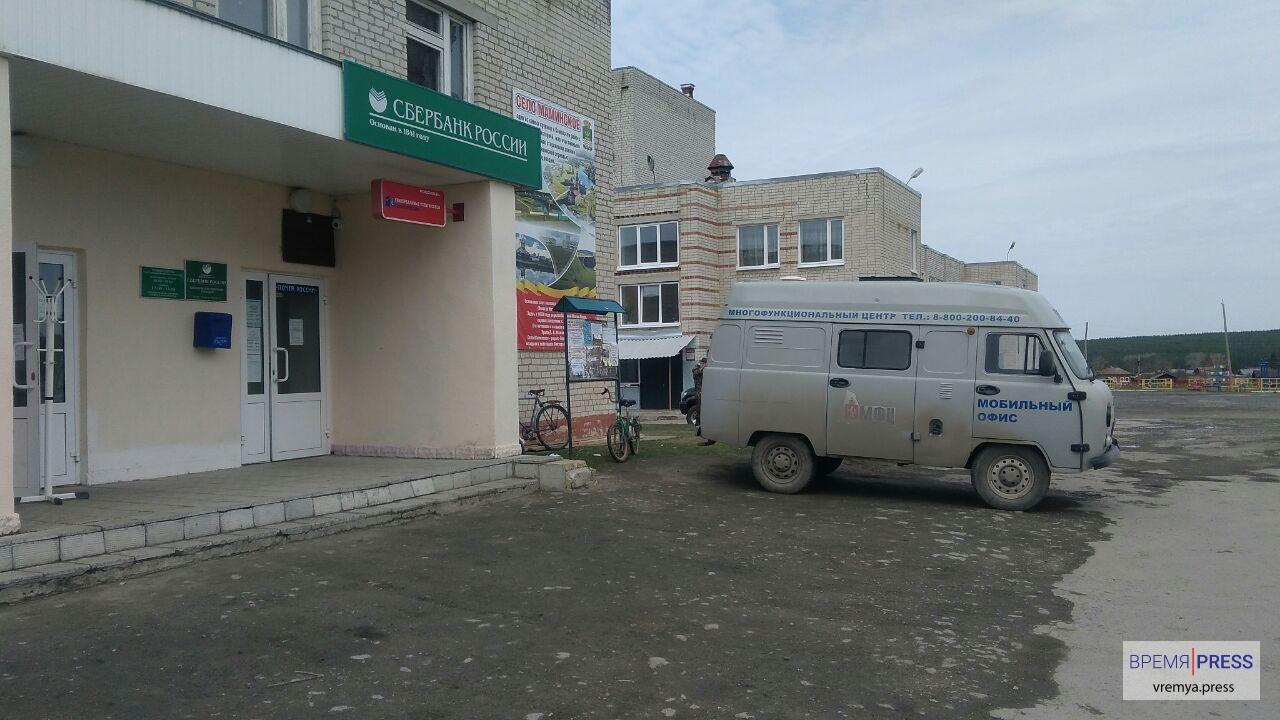 Мобильный офис МФЦ