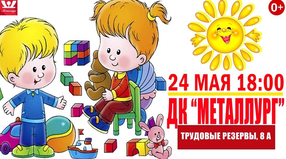 ДК Металлург