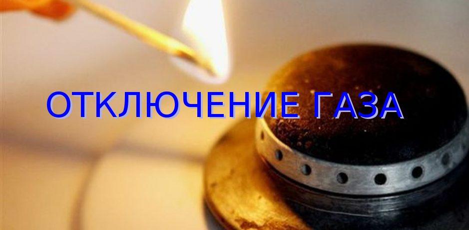 Газоснабжение домов в Каменске-Уральском вернут 6 мая, но нужно быть дома