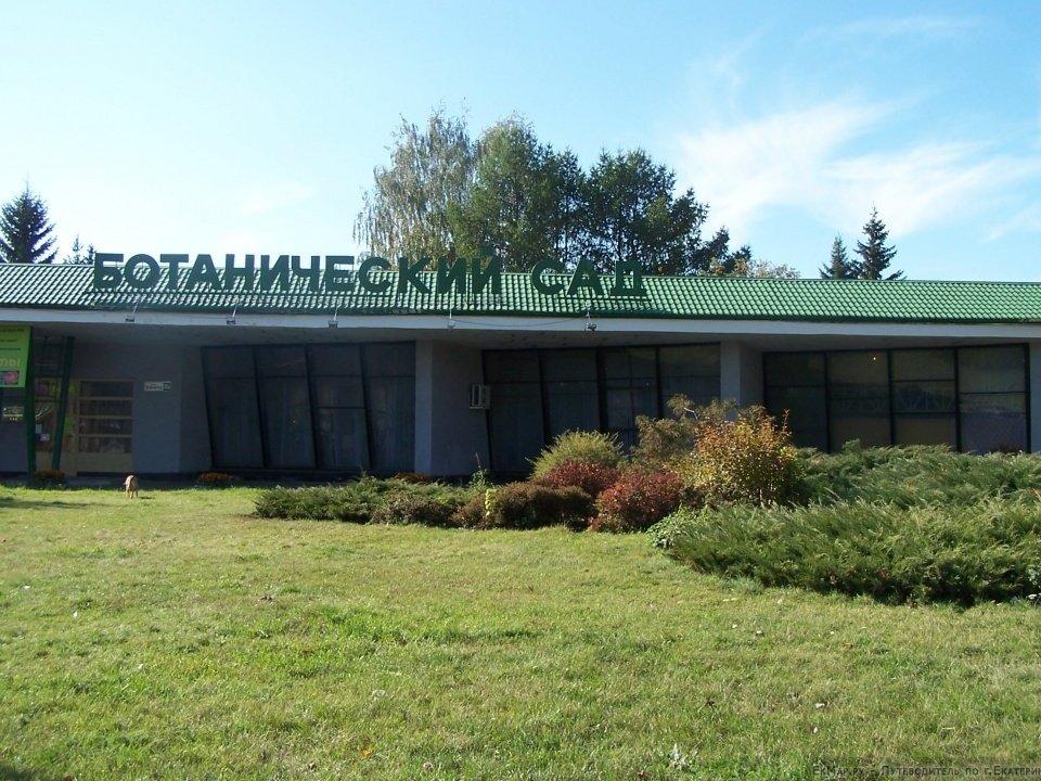 В Екатеринбурге вход в Ботанический сад сделали платным
