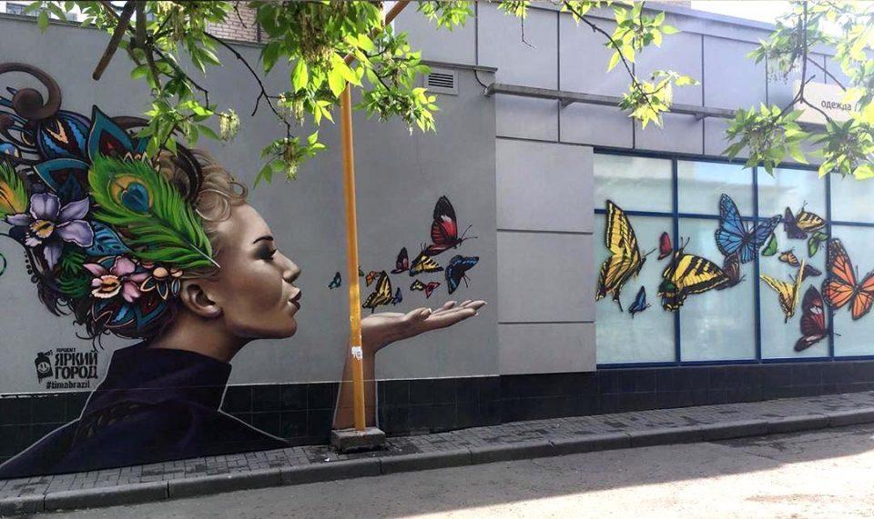 арт-стрит