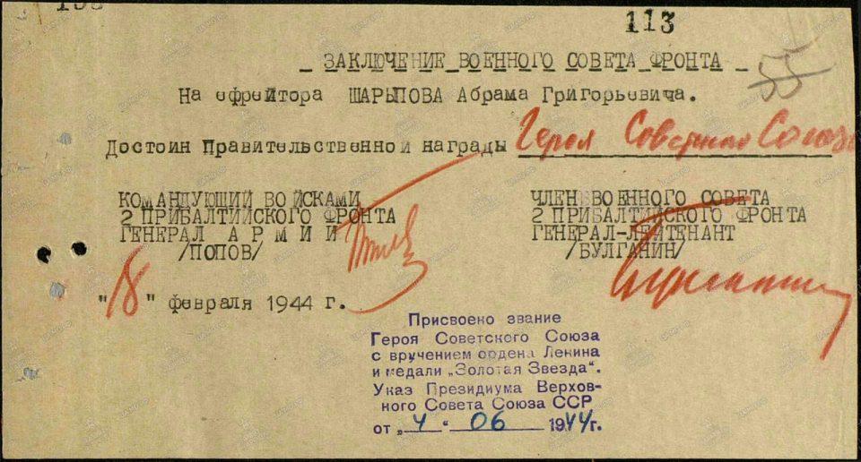 Герой Советского Союза Абрам Шарыпов