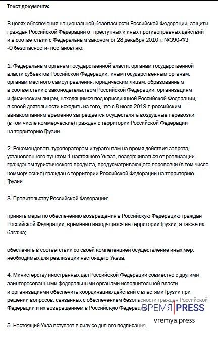 Путин подписал Указ о запрете полётов в Грузию