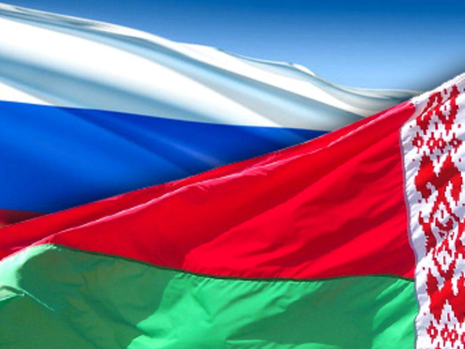 Союз России и Беларуси начнет парламентскую работу 17 июня