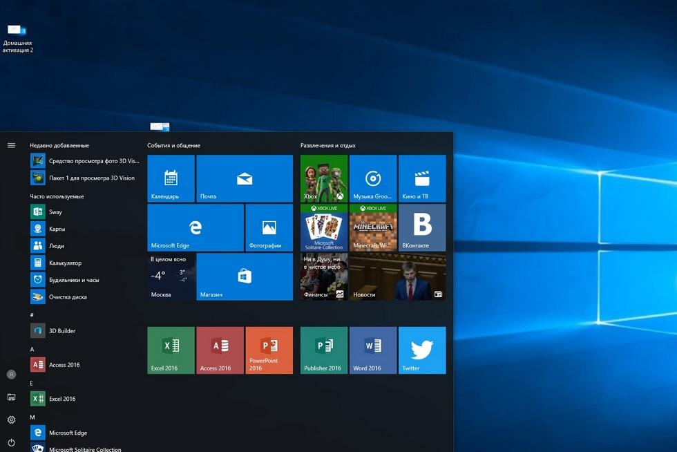 Windows 10 Home – в Microsoft решили думать за пользователей