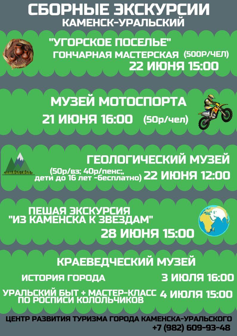 Экскурсии по Каменску-Уральскому проведет Центр развития туризма