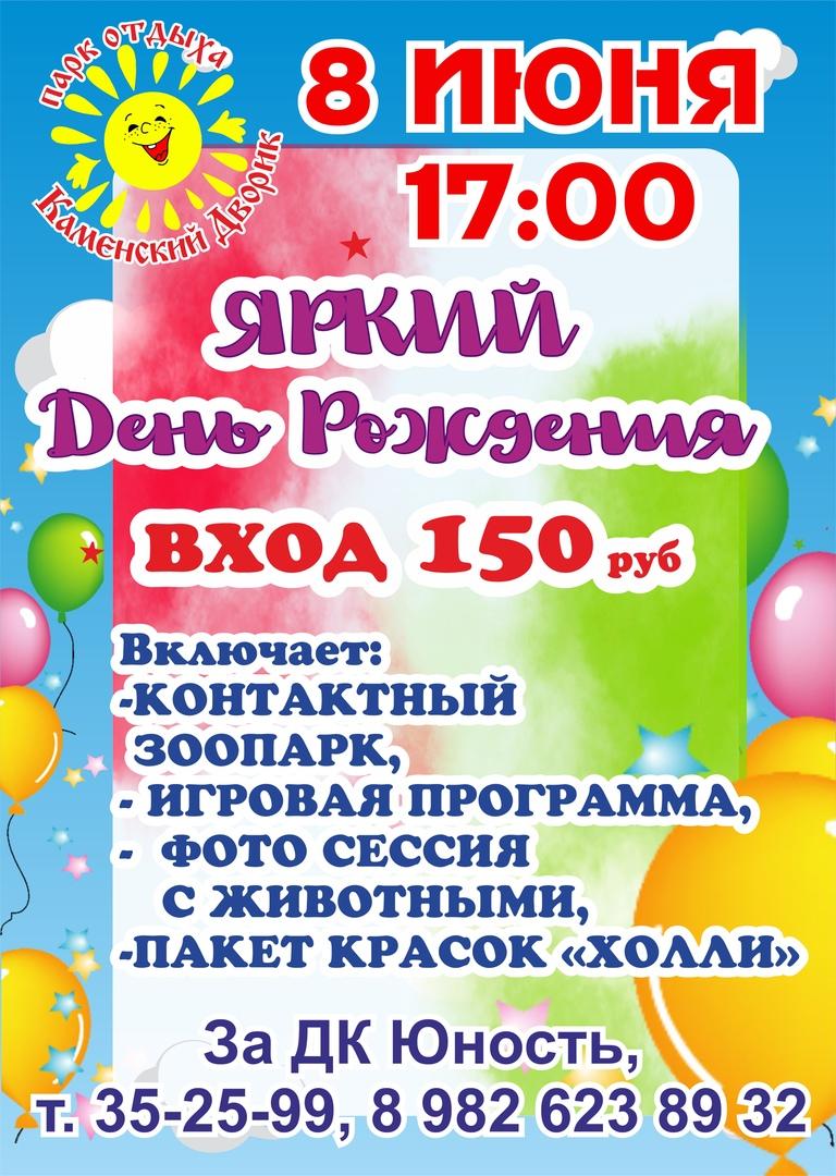 Парк Каменский дворик отметит день рождения 8 июня