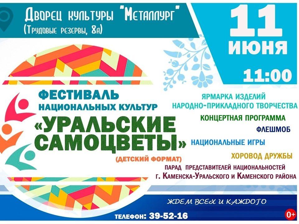 Фестиваль национальных культур пройдет в Каменске-Уральском