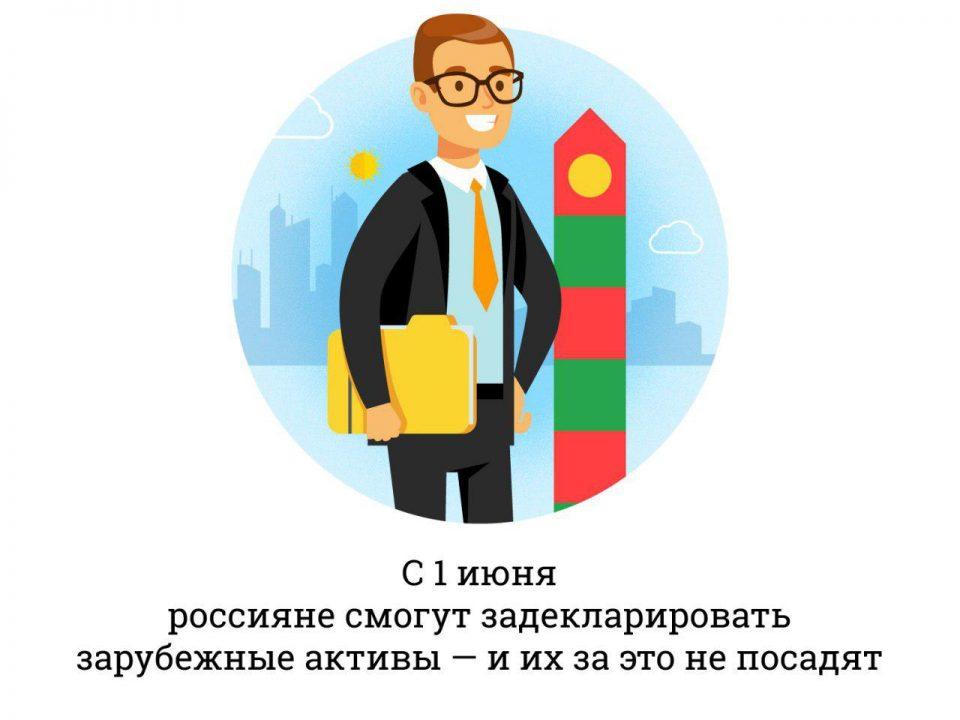 декларация зарубежных активов