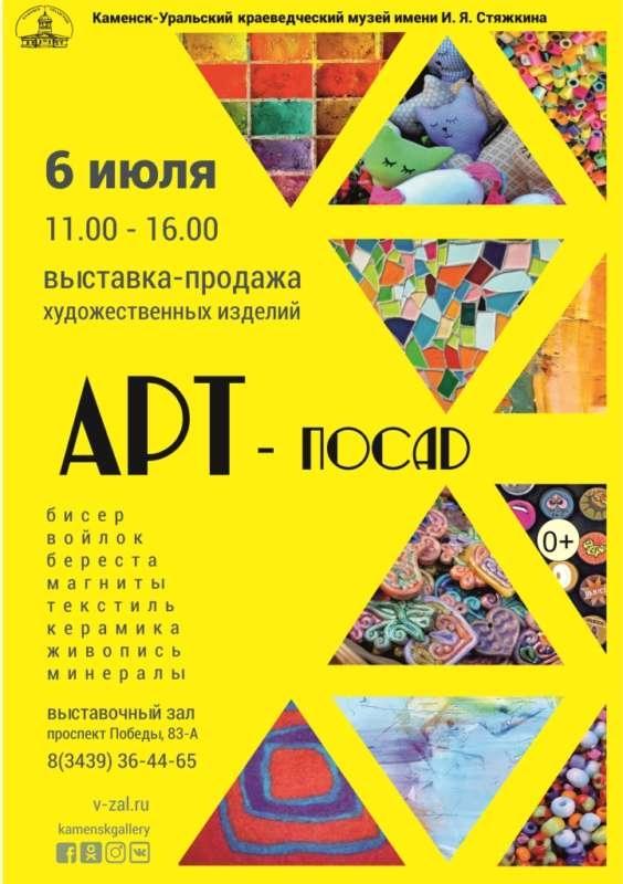 Выставка Арт-Посад пройдет в Каменске-Уральском в июле