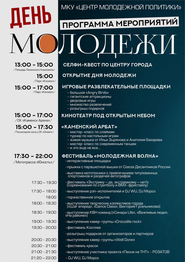 День молодежи в Каменске-Уральском: селфи-квест, розыгрыши, фестивали