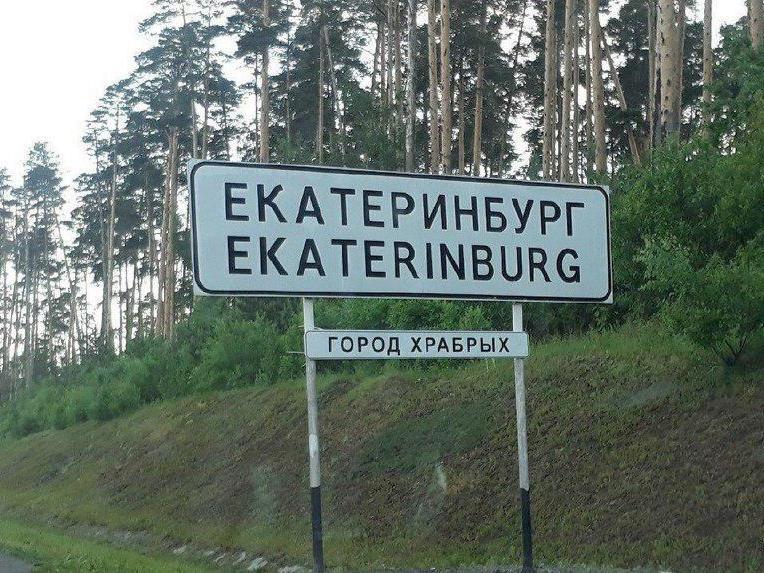 Табличка Екатеринбург - город храбрых появилась на въезде в город