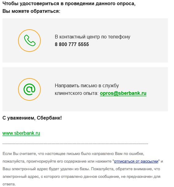 Мошенники от имени Сбербанка делают рассылку по электронной почте